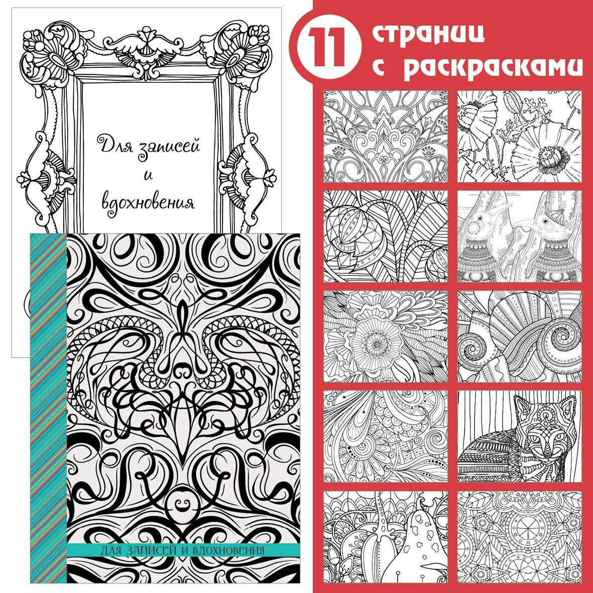 Paper Art. Изящный орнамент А6+, 96 л. (раскраски внутри)
