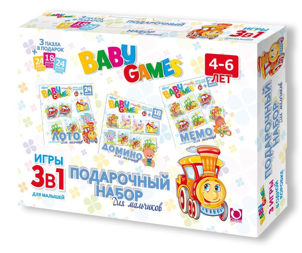 Набор Подарочный 3 в 1. Для Малышей. Для мальчиков