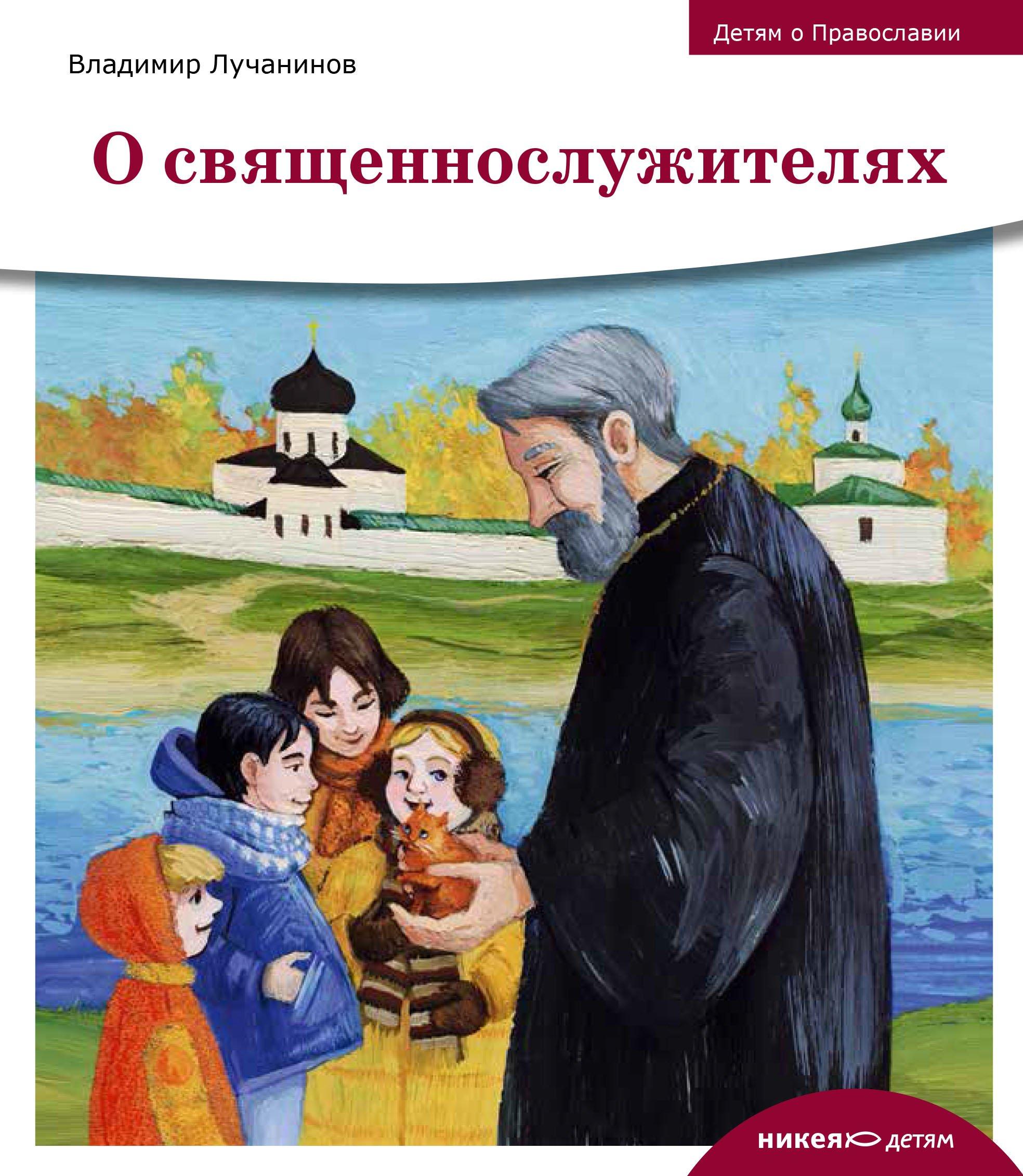 Лучанинов Владимир Ярославович Детям о Православии. О священнослужителях