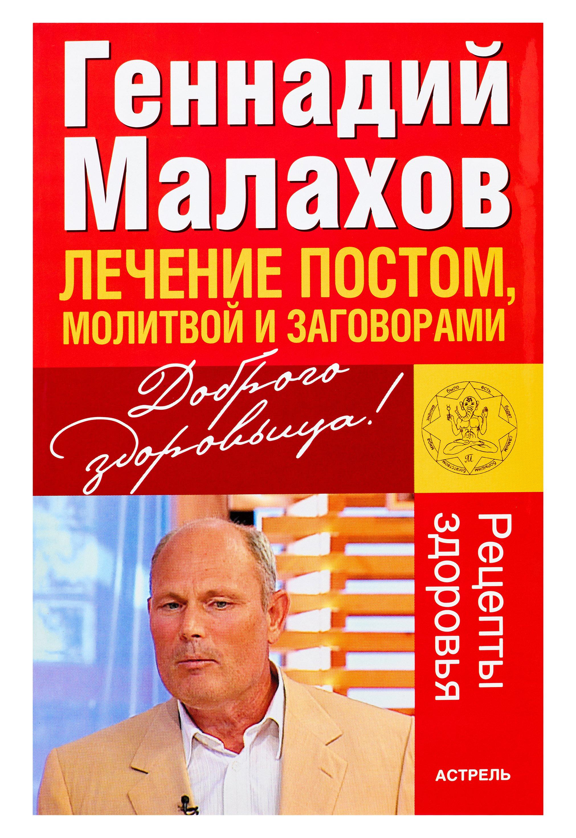 Малахов Геннадий Петрович Лечение постом, молитвой и заговорами малахов геннадий петрович как избавиться от паразитов