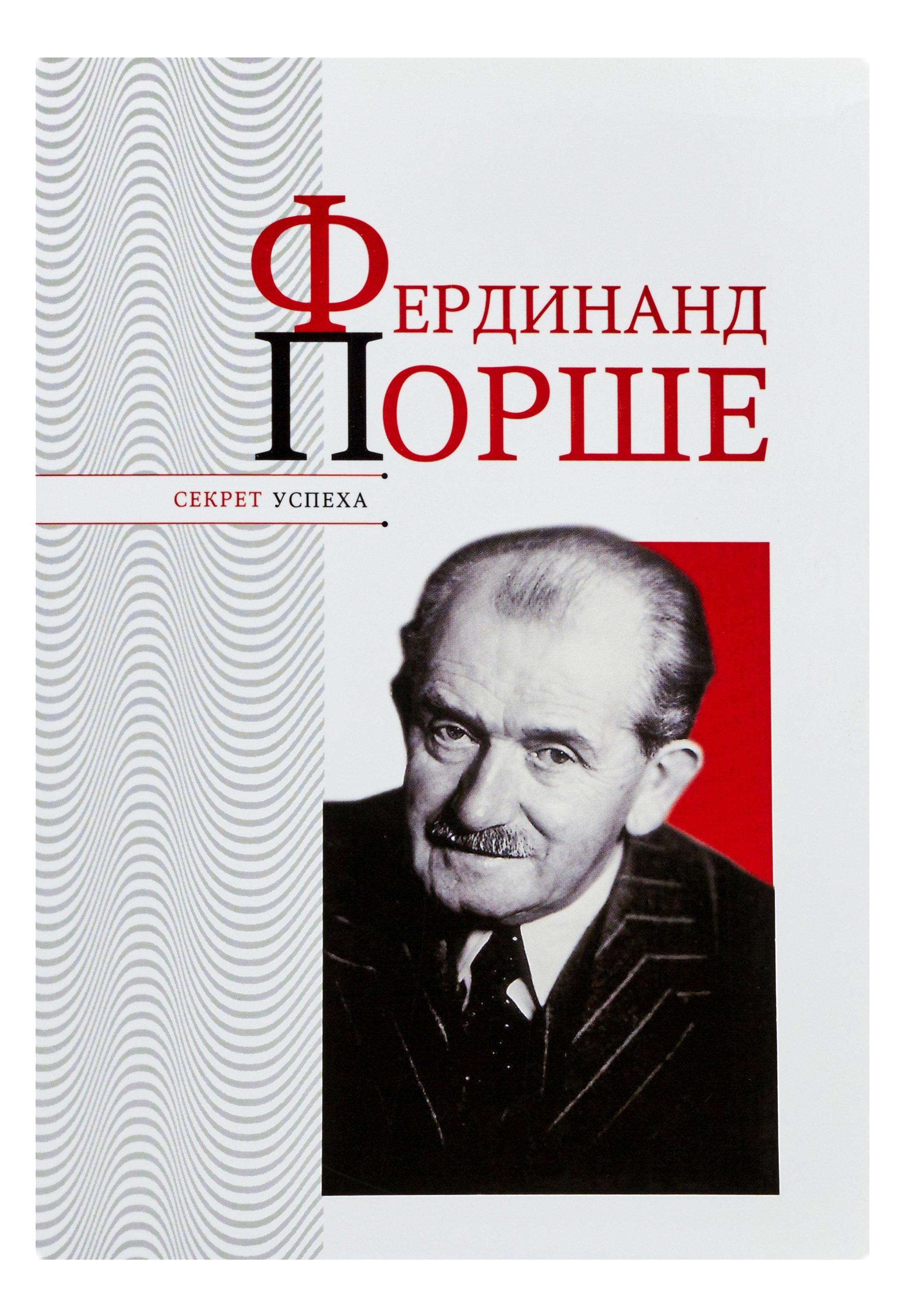 Надеждин Н.Я. Фердинанд Порше