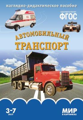 ФГОС Мир в картинках. Автомобильный транспорт