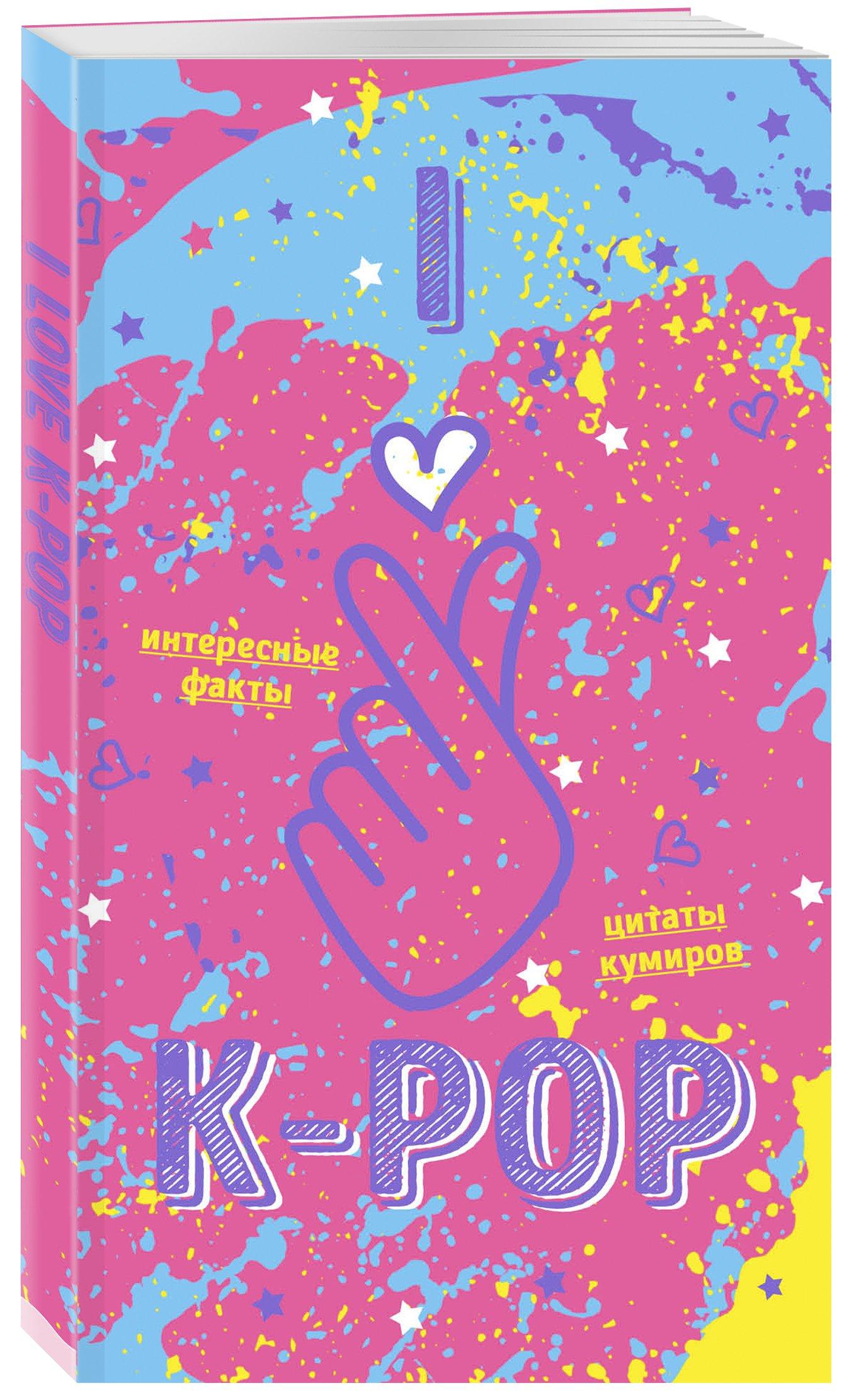 Блокнот K-POP. Твой яркий проводник в корейскую культуру! (формат А5, мягкая обложка, розовый) стоимость