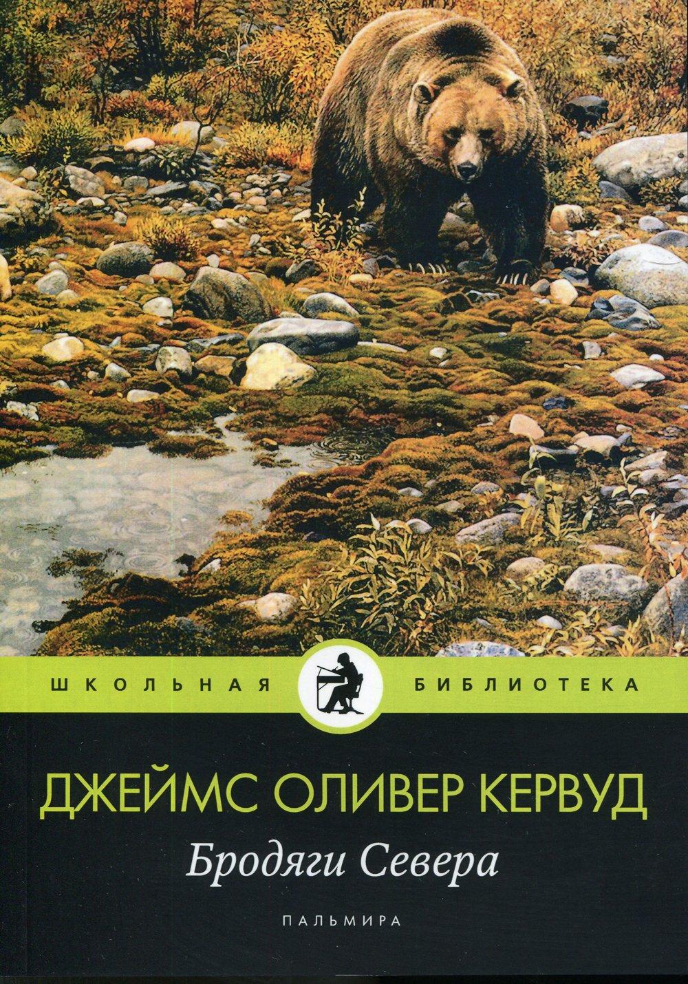 Бродяги Севера: роман ( Кервуд Джеймс Оливер  )