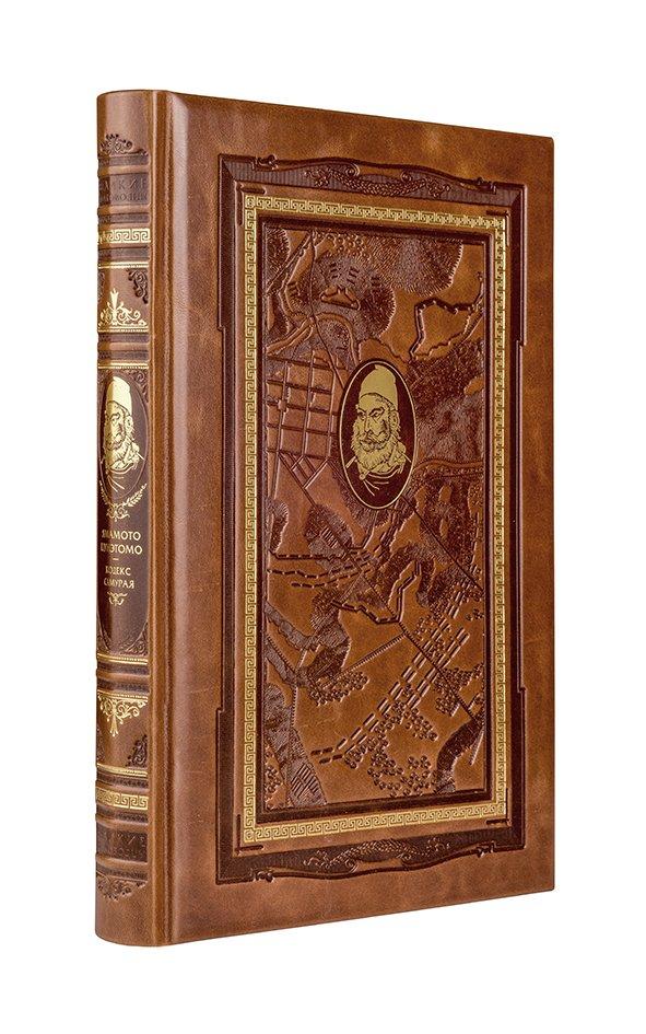 купить Ямамото Цунэтомо, Миямото Мусаси Кодекс самурая. Хагакурэ. Книга Пяти Колец. Книга в коллекционном кожаном переплете ручной работы с дублюрой, окрашенным и вызолоченным обрезом по цене 23869 рублей