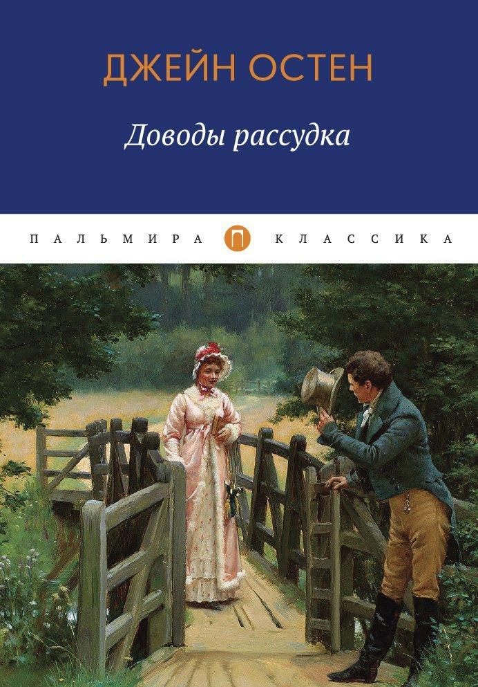 Остен Джейн Доводы рассудка: роман