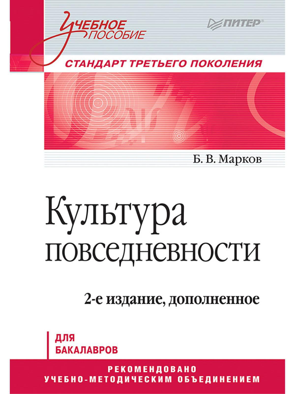 Марков Б В Культура повседневности. Учебное пособие. 2-е изд., доп.