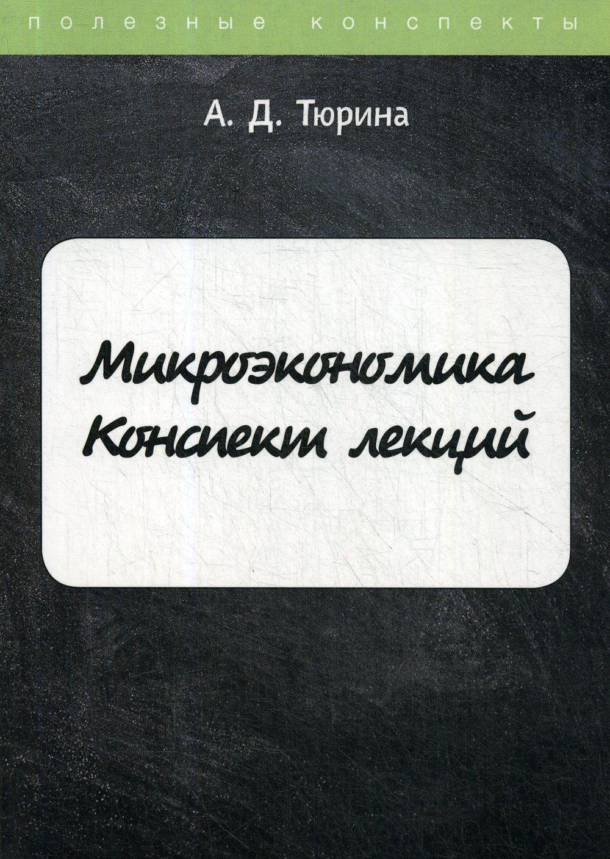 Тюрина Анна Дмитриевна Микроэкономика недорого