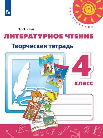 Коти Т. Ю Коти. Литературное чтение. Творческая тетрадь. 4 класс /Перспектива