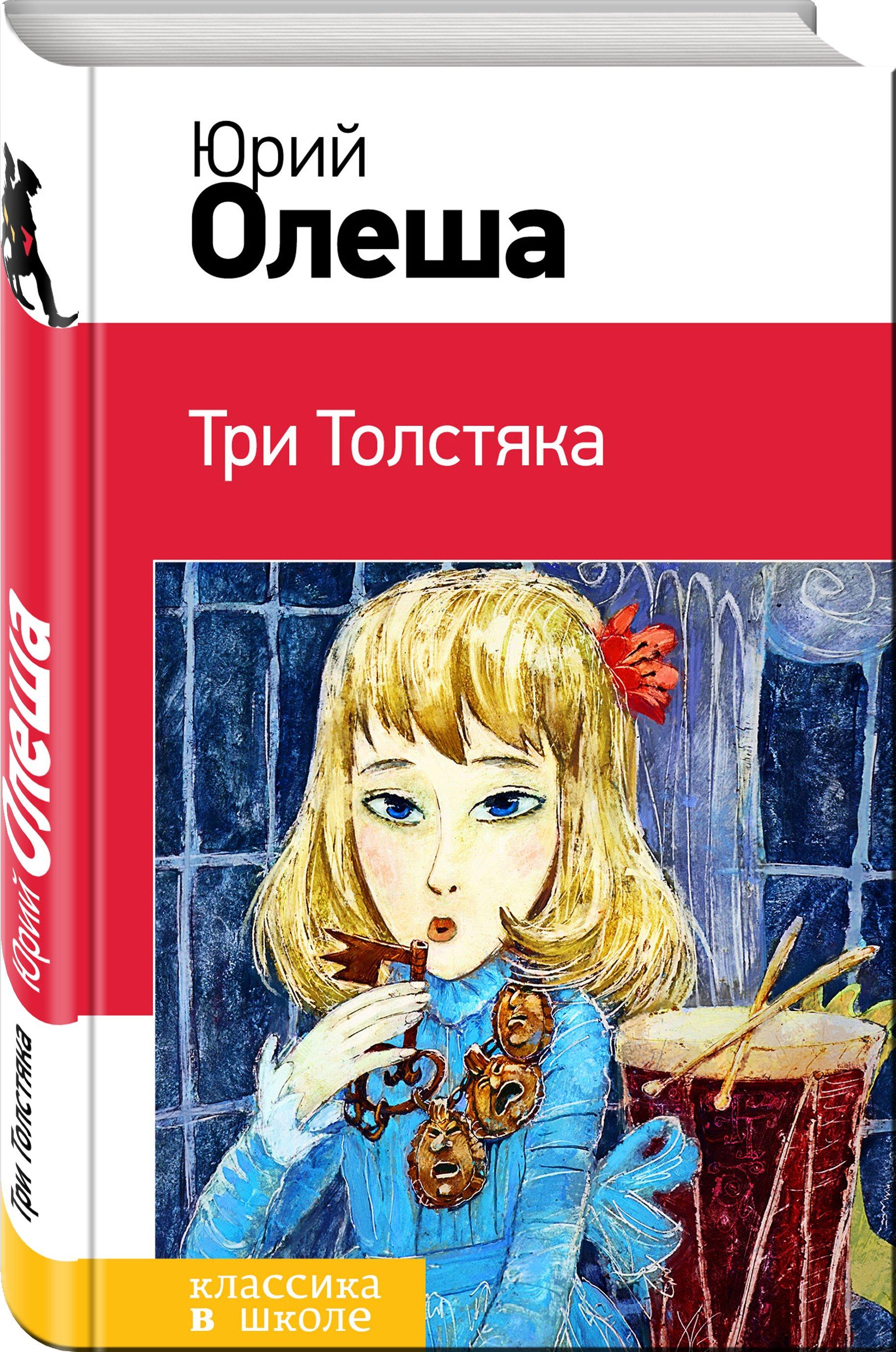 Юрий Олеша Три Толстяка стоимость