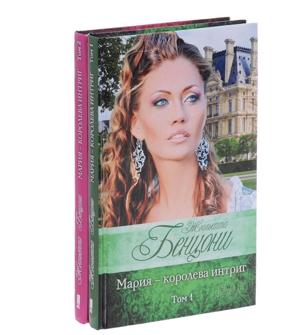 Бенцони Ж. Мария - королева интриг. (комплект) бенцони ж страсти по марии комплект из 2 книг