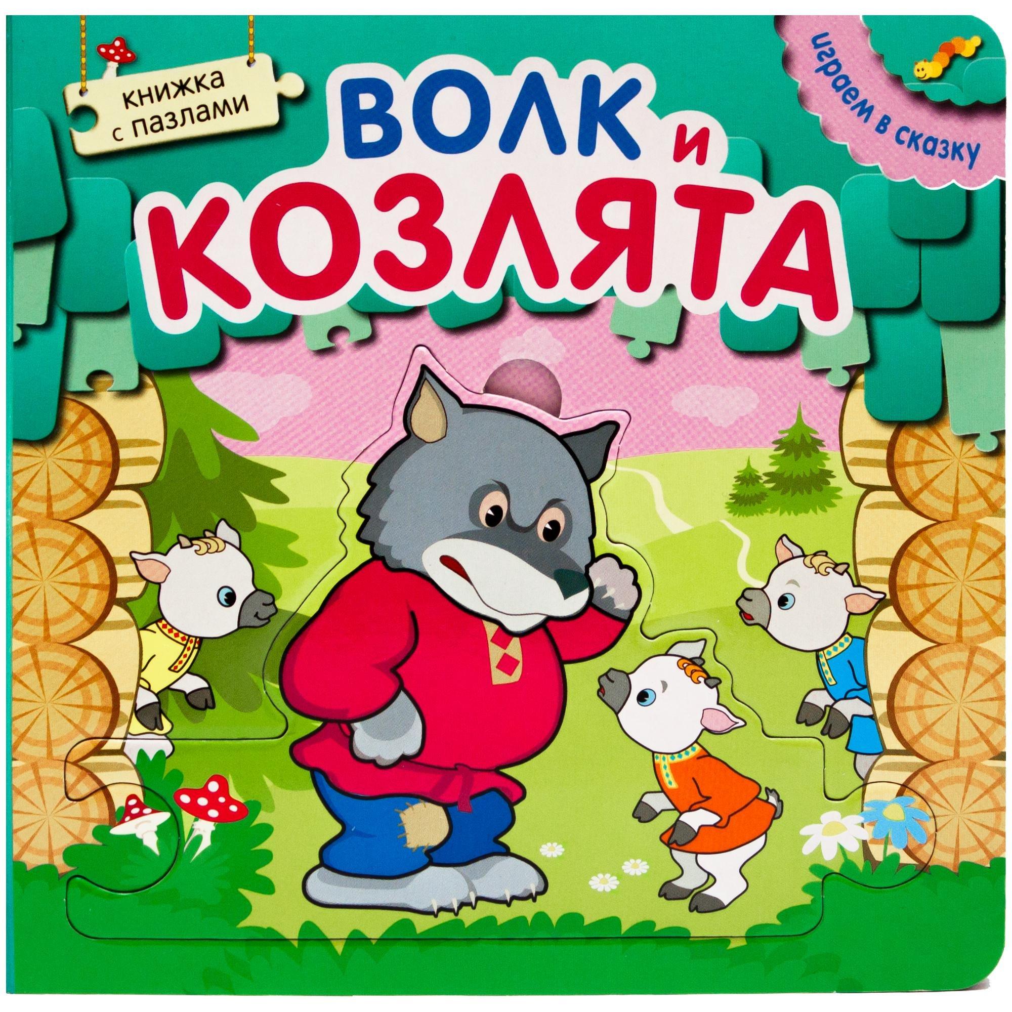 Играем в сказку. Книжка с пазлами. Волк и козлята (New) недорого