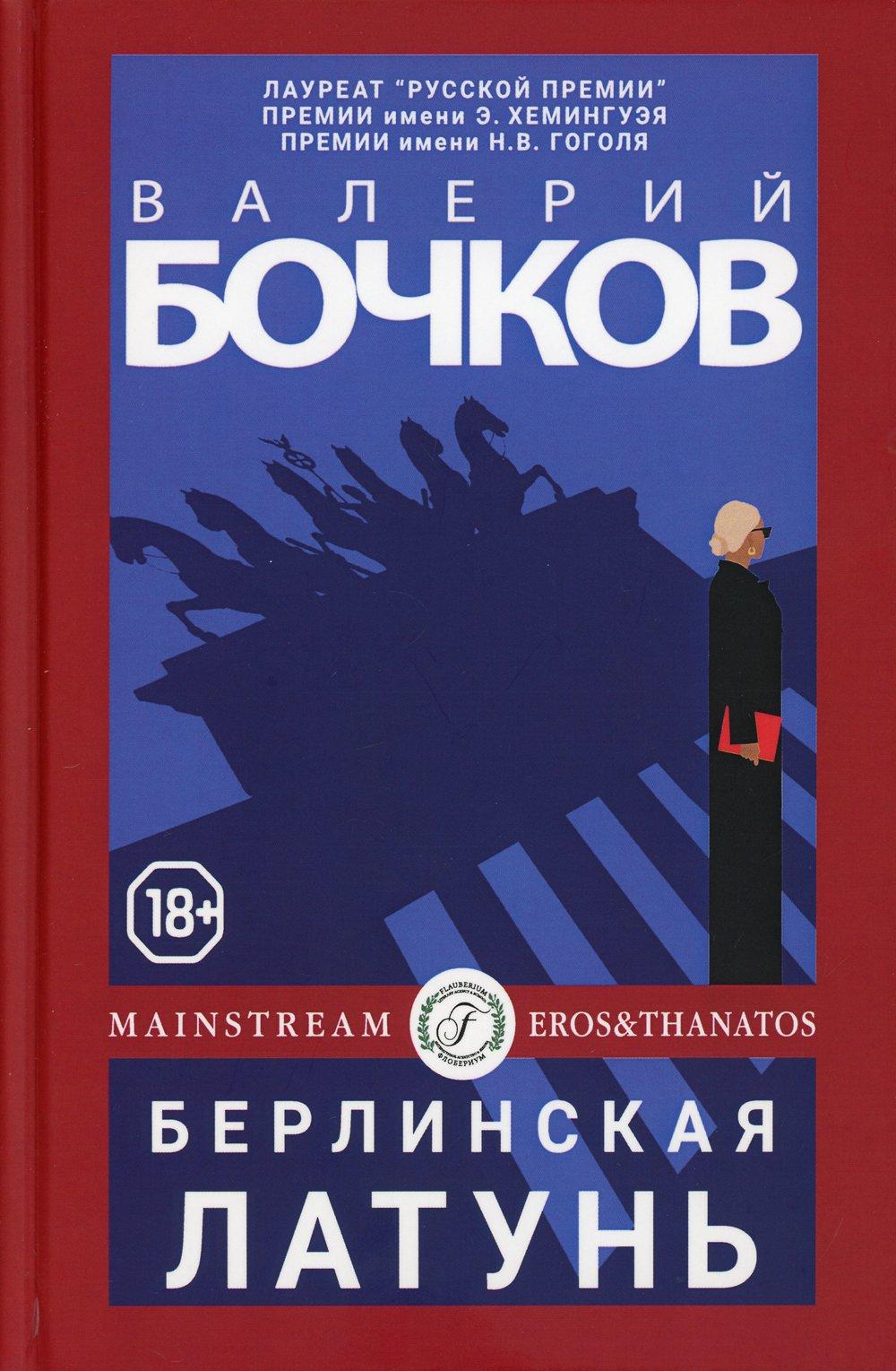 Бочков Валерий Борисович Берлинская латунь