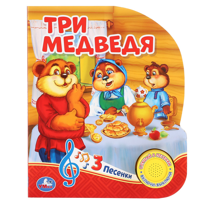 Фото - Умка. Три медведя (1 кнопка 3 песенки). Формат: 152х185мм. Объем: 8 стр. в кор.24шт азбука три кота 1 кн 3 песенки формат 180x180 мм объём 8 картонных страниц в кор 24шт 9785506036630