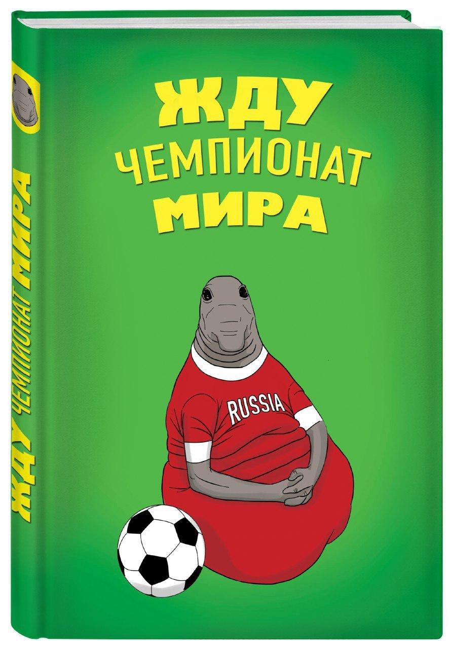 Жду Чемпионат Мира (блокнот в твердой обложке в линейку)
