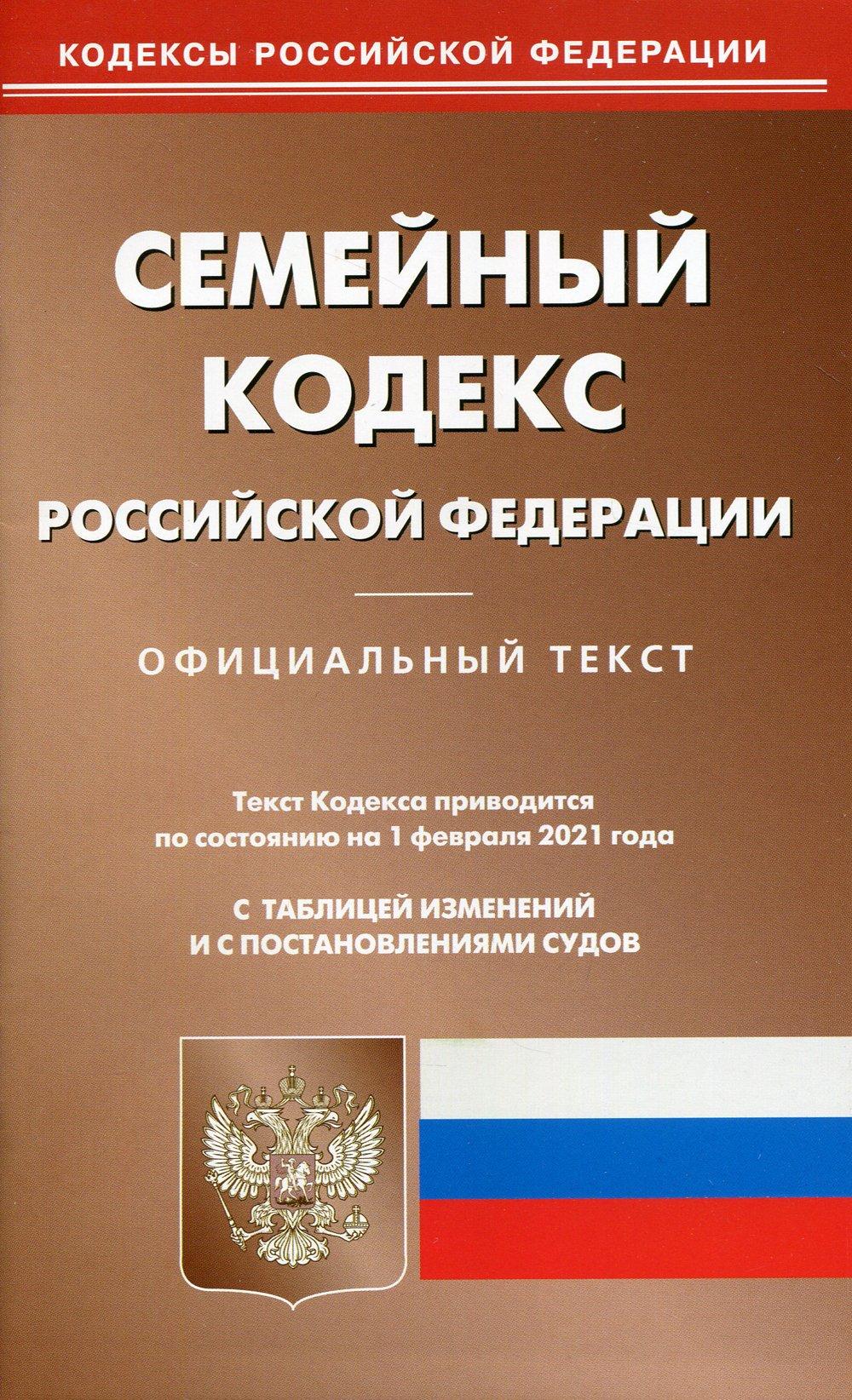 Семейный кодекс РФ (по сост. на 01.02.2021 г.)