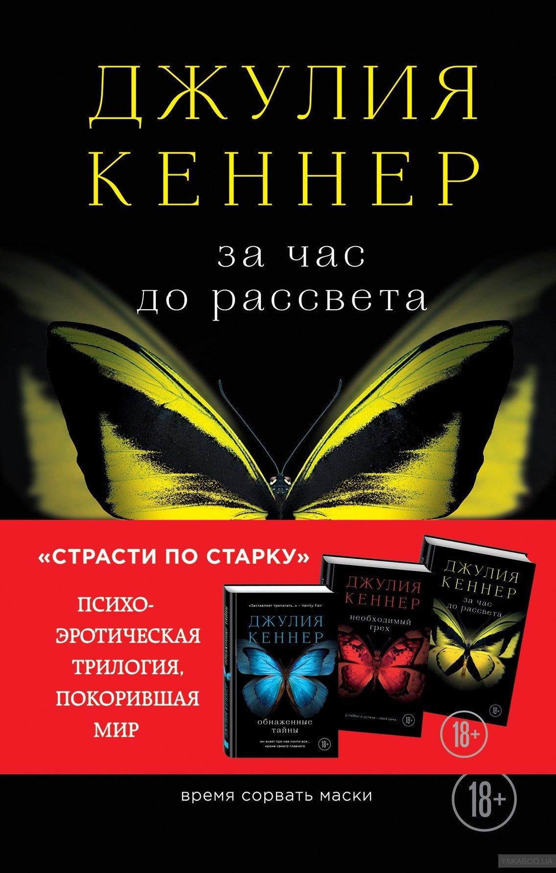 Страсти по Старку (комплект из 3-х книг)
