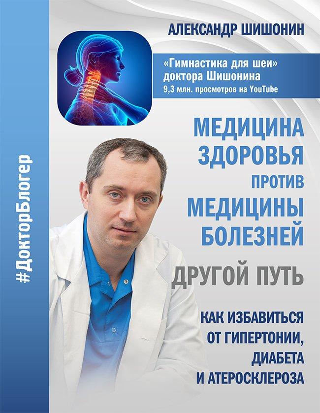 Александр Шишонин Медицина здоровья против медицины болезней: другой путь. Как избавиться от гипертонии, диабета и атеросклероза
