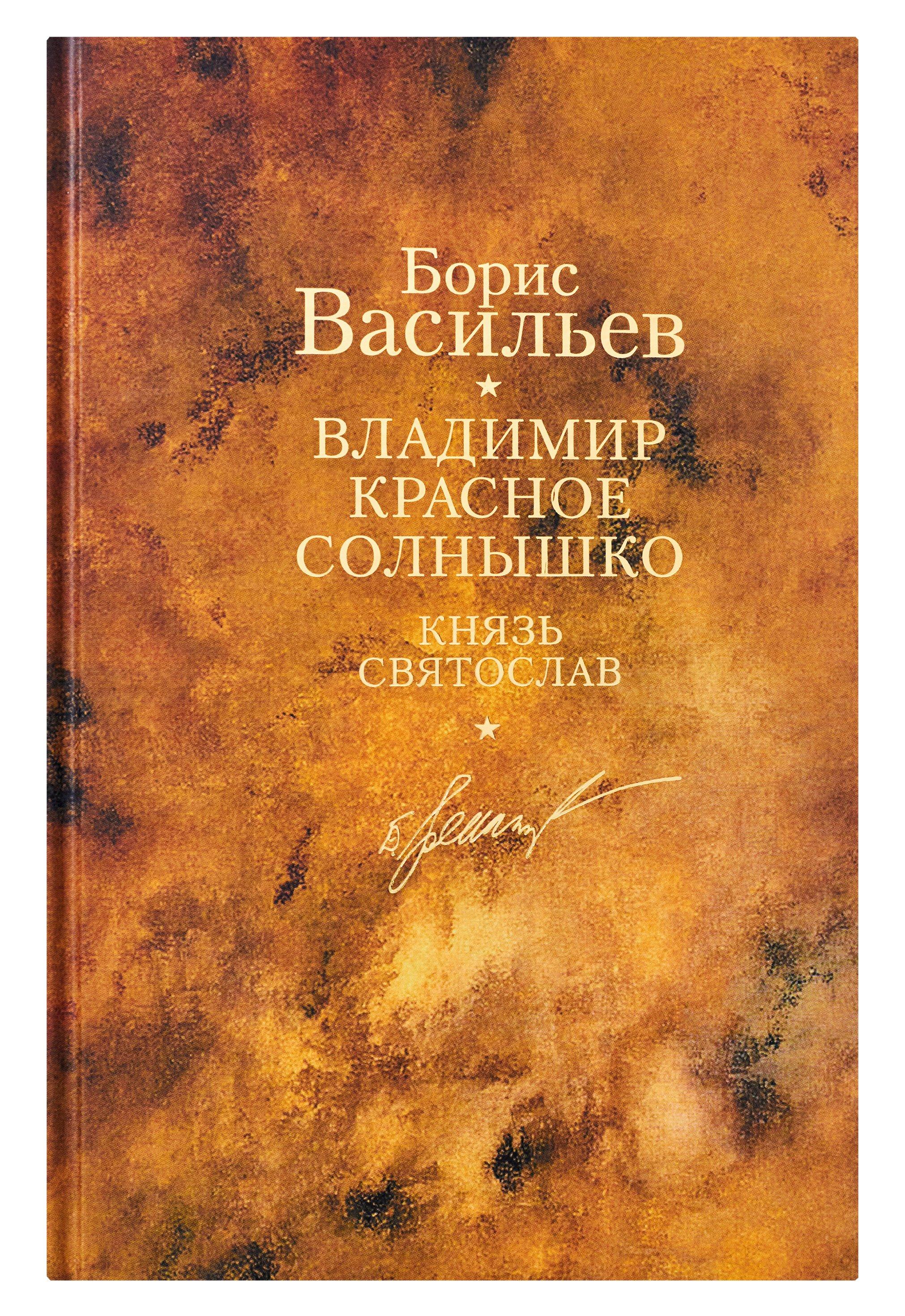 Владимир Красное Солнышко; Князь Святослав. Васильев Борис Львович