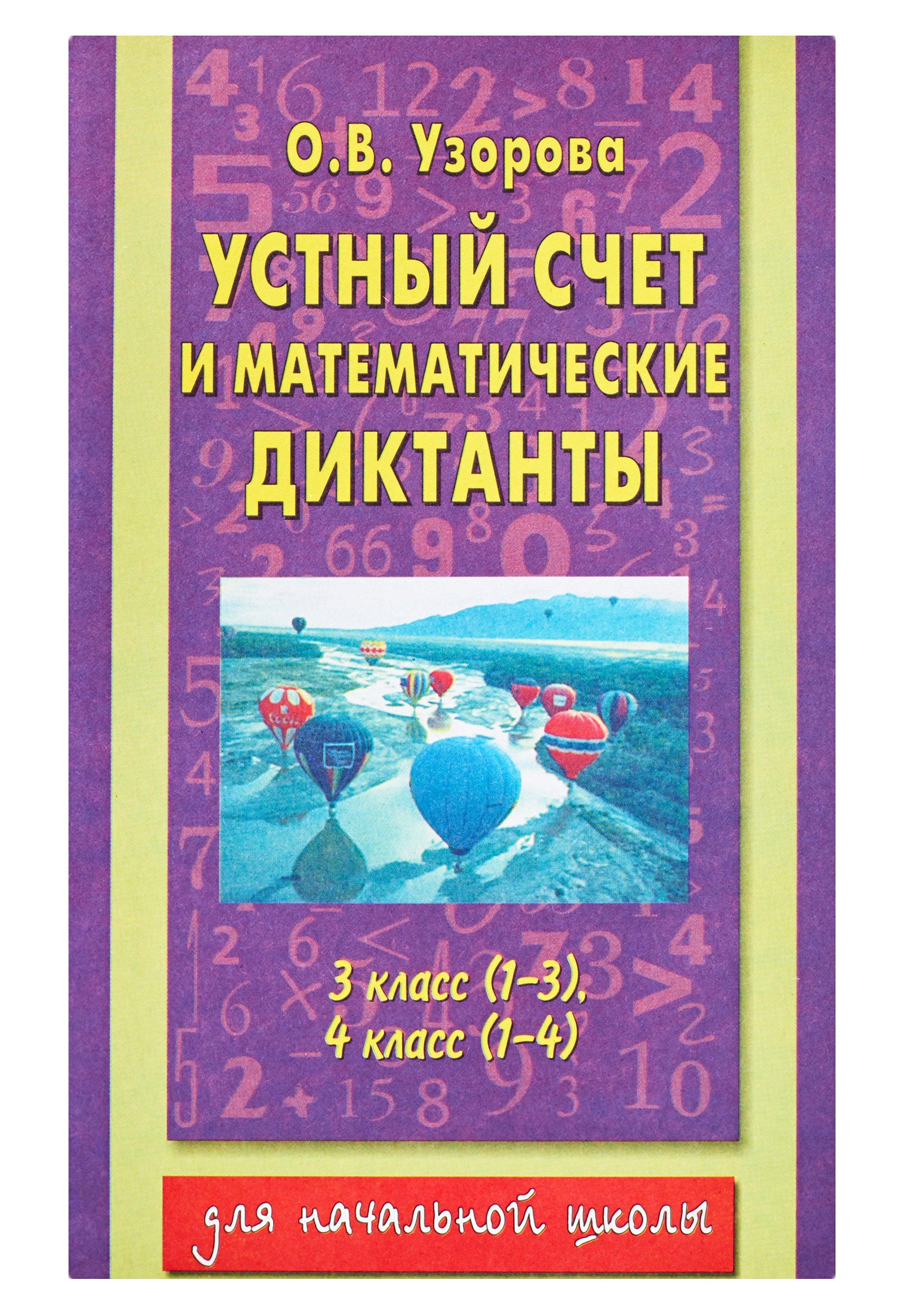 цена на Узорова Ольга Васильевна Устный счет и математические диктанты. 3 класс (1-3), 4 класс (1-4)