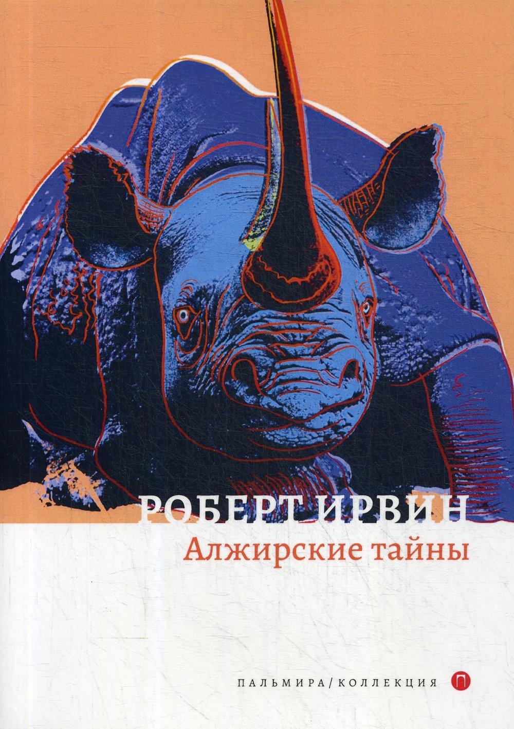 Ирвин Роберт Алжирские тайны: роман