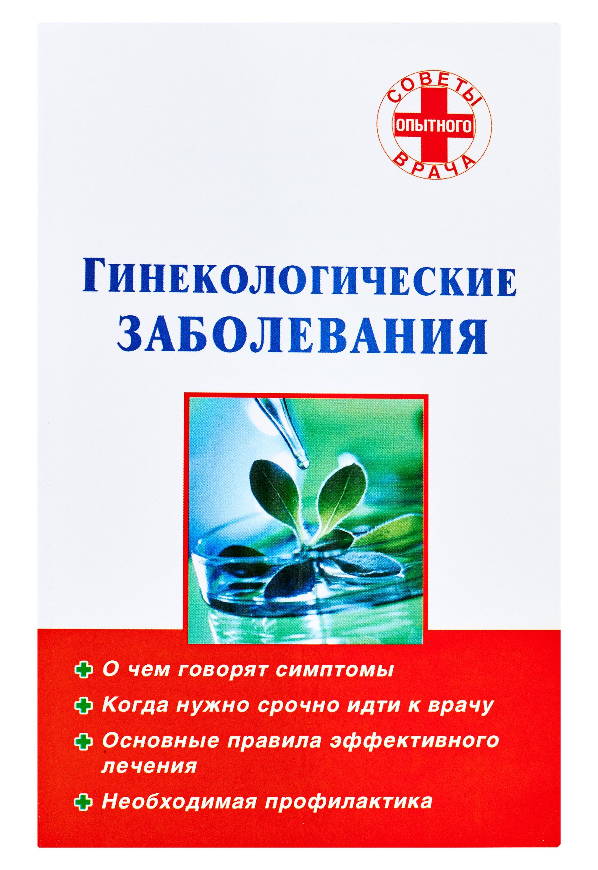 Смирнова С.Д. Гинекологические заболевания чем лечить перхоть