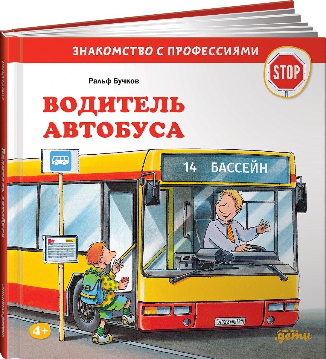 Бучков Ральф Водитель автобуса