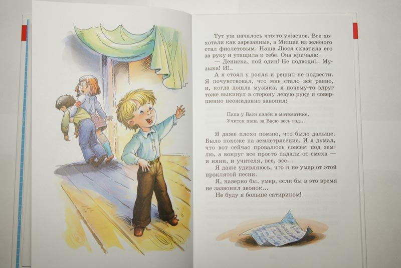 Смешные рассказы о школе читать картинки, все прикольные