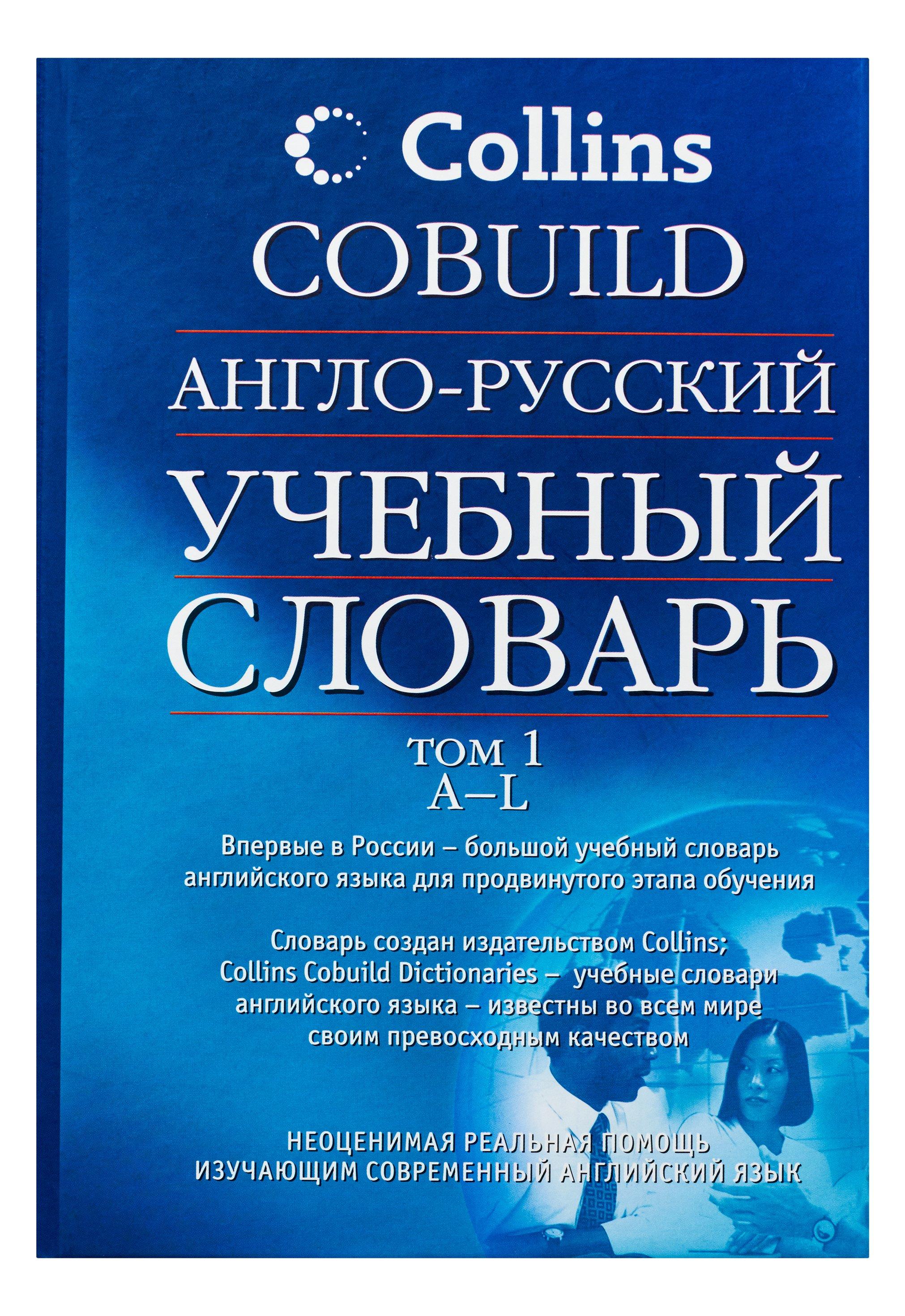 Zakazat.ru: Англо-русский учебный словарь. [В 2 т.]. Т. 1. A-L. Кауль М.Р.