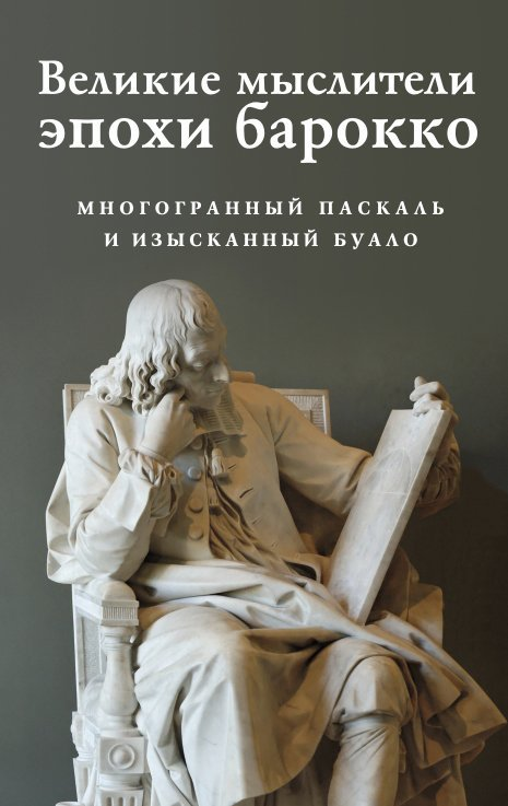 Великие мыслители эпохи барокко (комплект из 2-х книг)