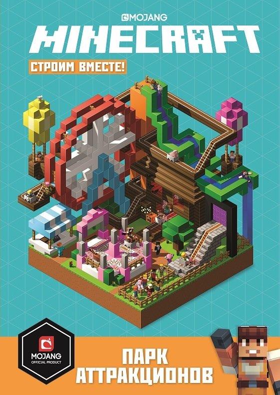 Нет автора Minecraft: строим вместе. Парк аттракционов.Первое знакомство. токарева е ред парк аттракционов minecraft строим вместе