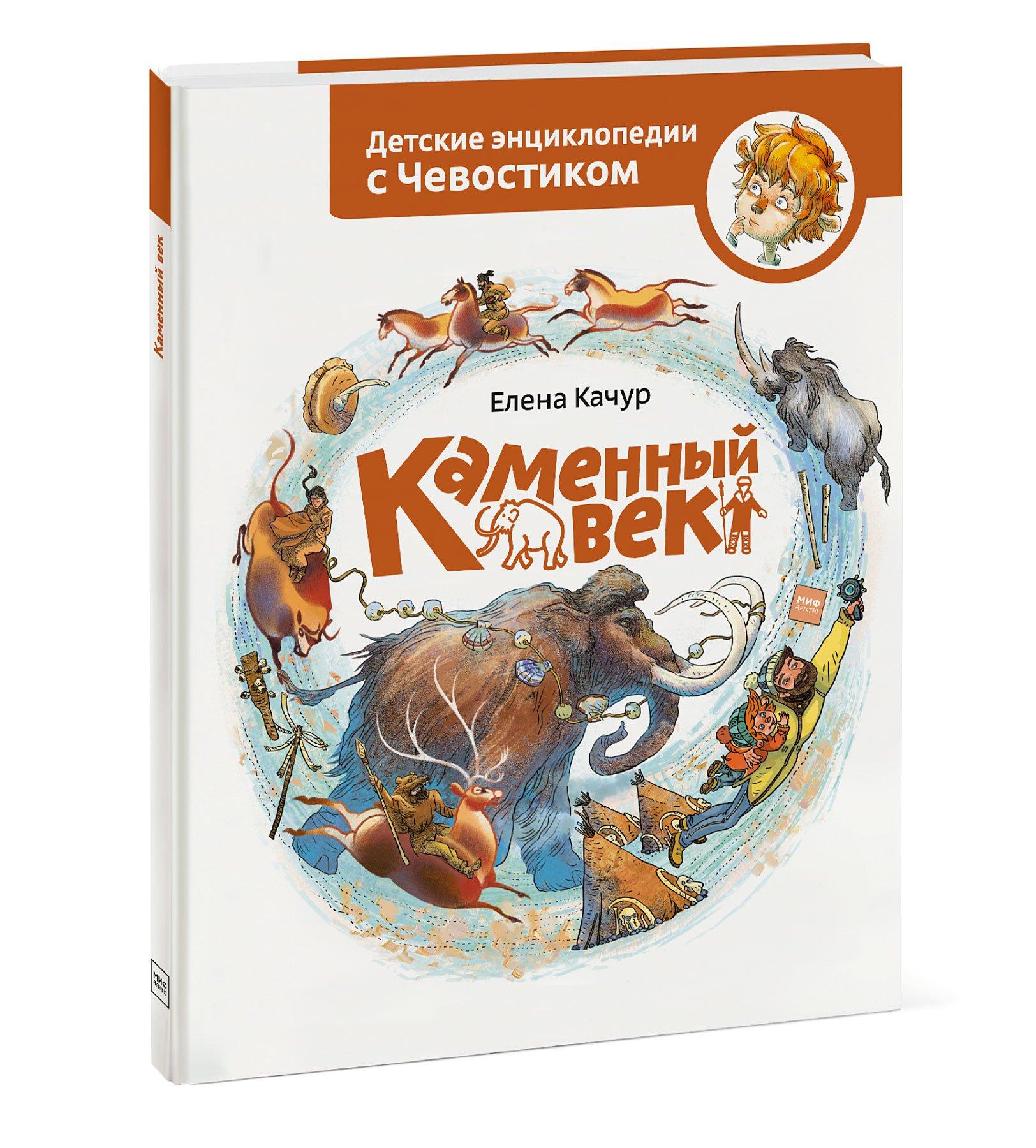 Качур Елена Александровна Каменный век