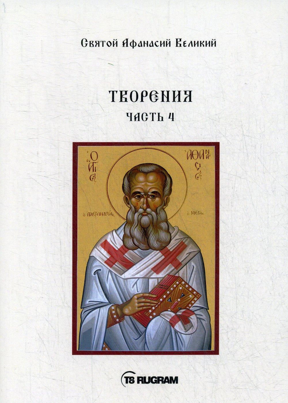 Творения. Ч. 4 ( Святой Афанасий Великий  )