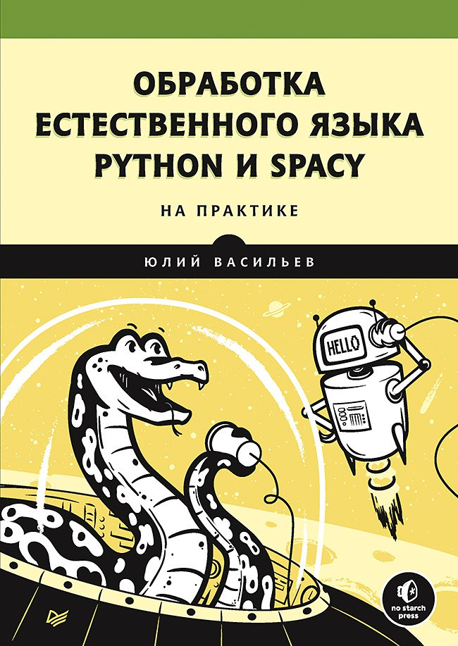 Васильев Ю Обработка естественного языка. Python и spaCy на практике