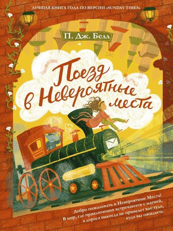 Белл П.Дж. Поезд в невероятные места: роман
