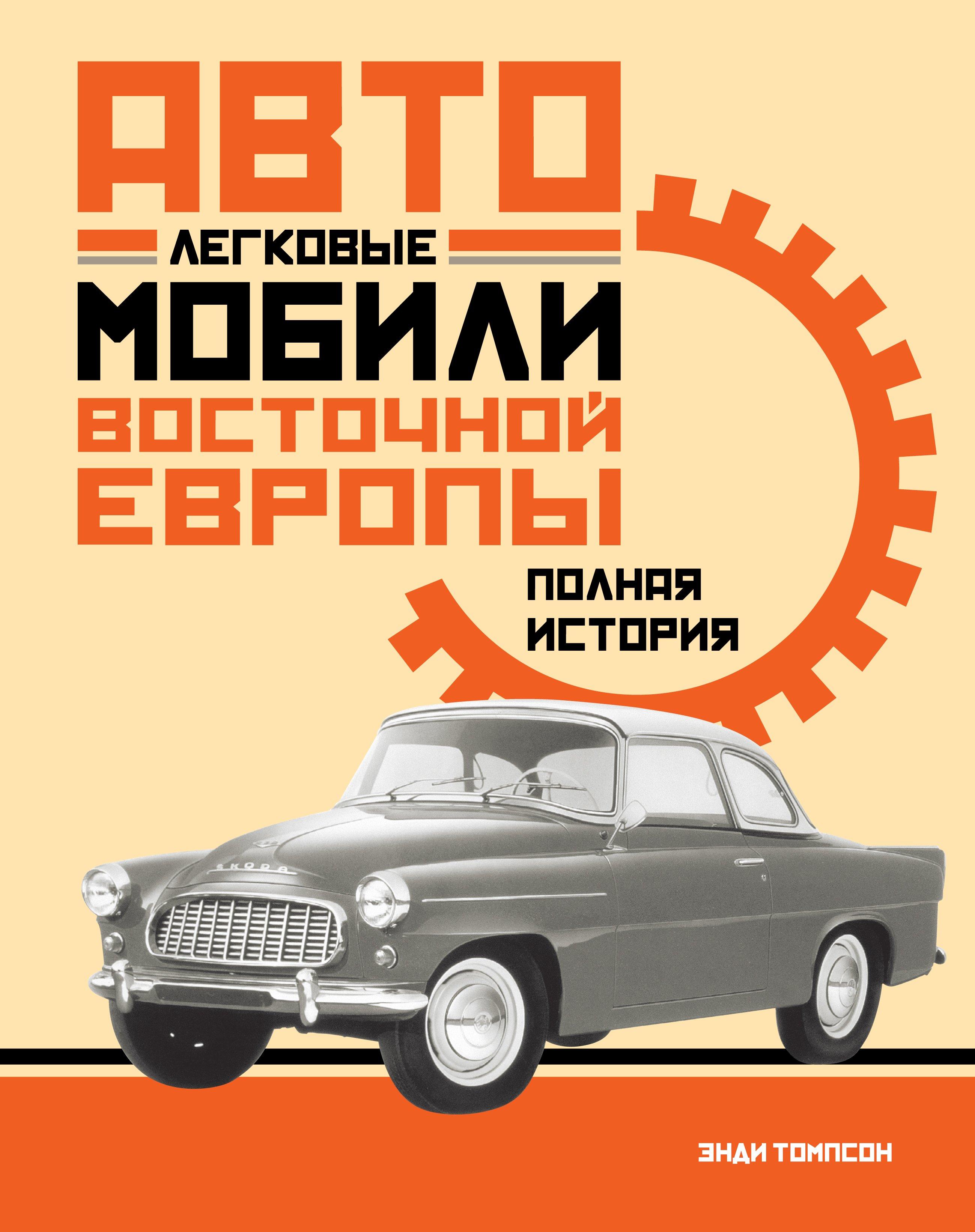 Легковые автомобили Восточной Европы. Полная история ( Томпсон Э.  )
