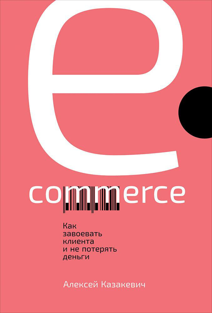 Казакевич А. E-commerce: Как завоевать клиента и не потерять деньги
