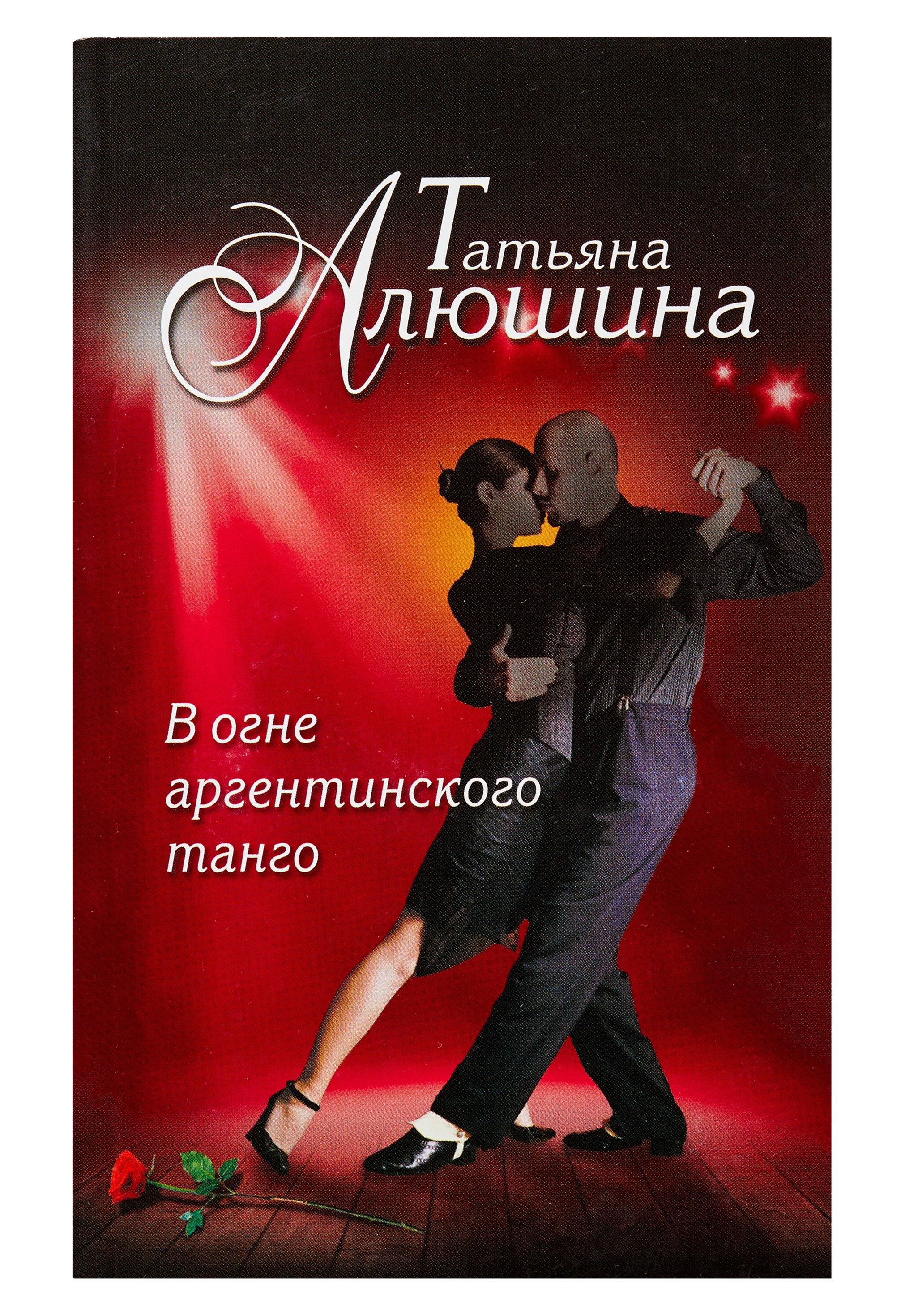 Татьяна Алюшина В огне аргентинского танго