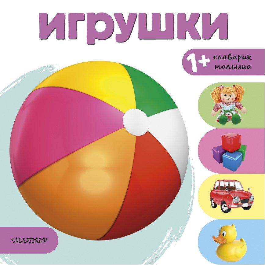 Станкевич С.А. Игрушки