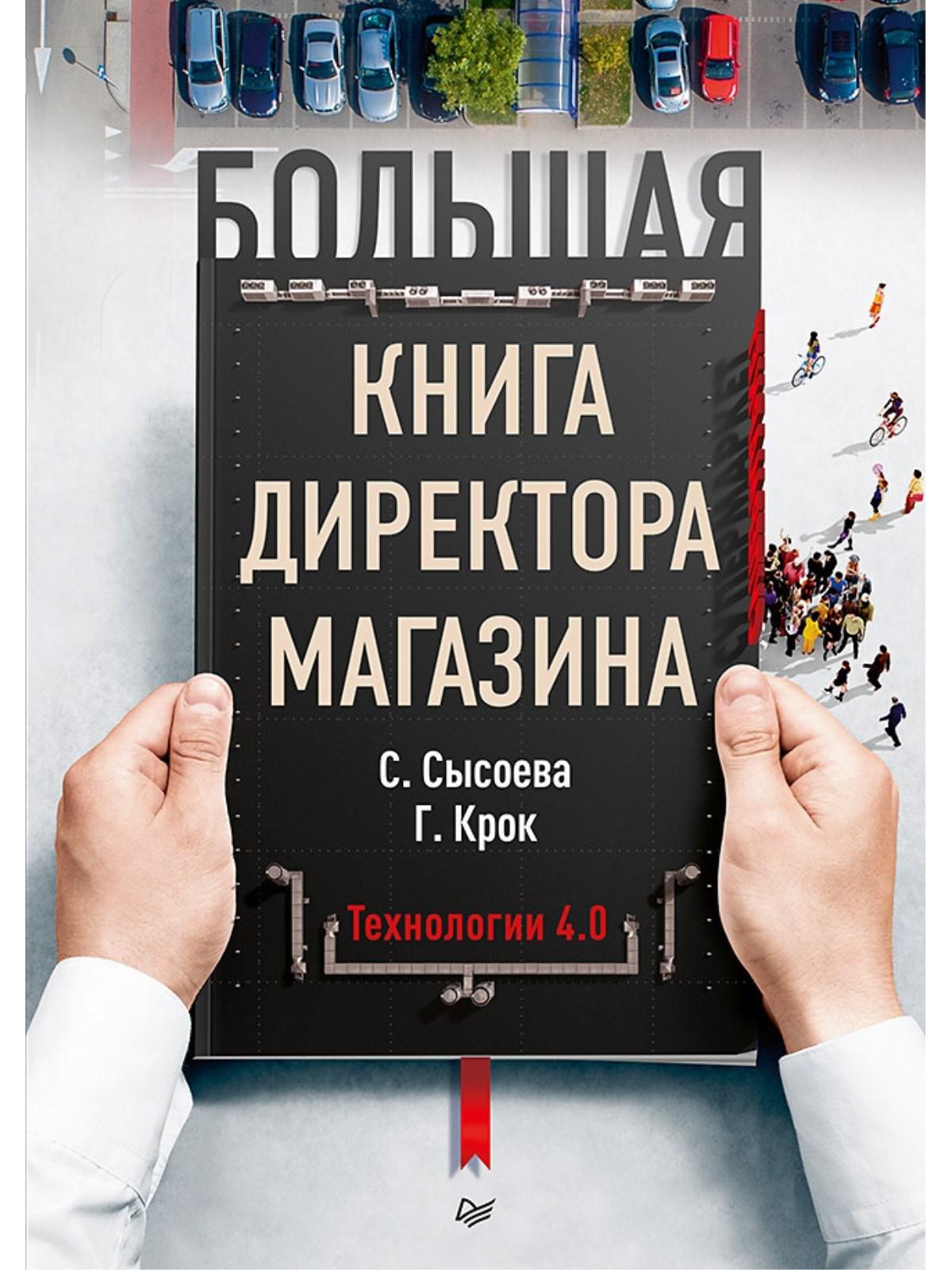 Сысоева С В Большая книга директора магазина. Технологии 4.0