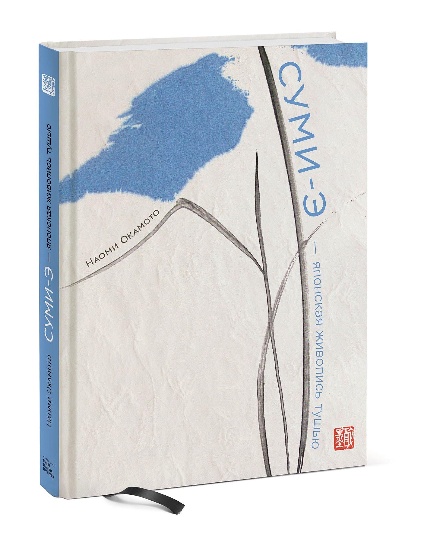 Суми-э — японская живопись тушью ( Наоми Окамото  )