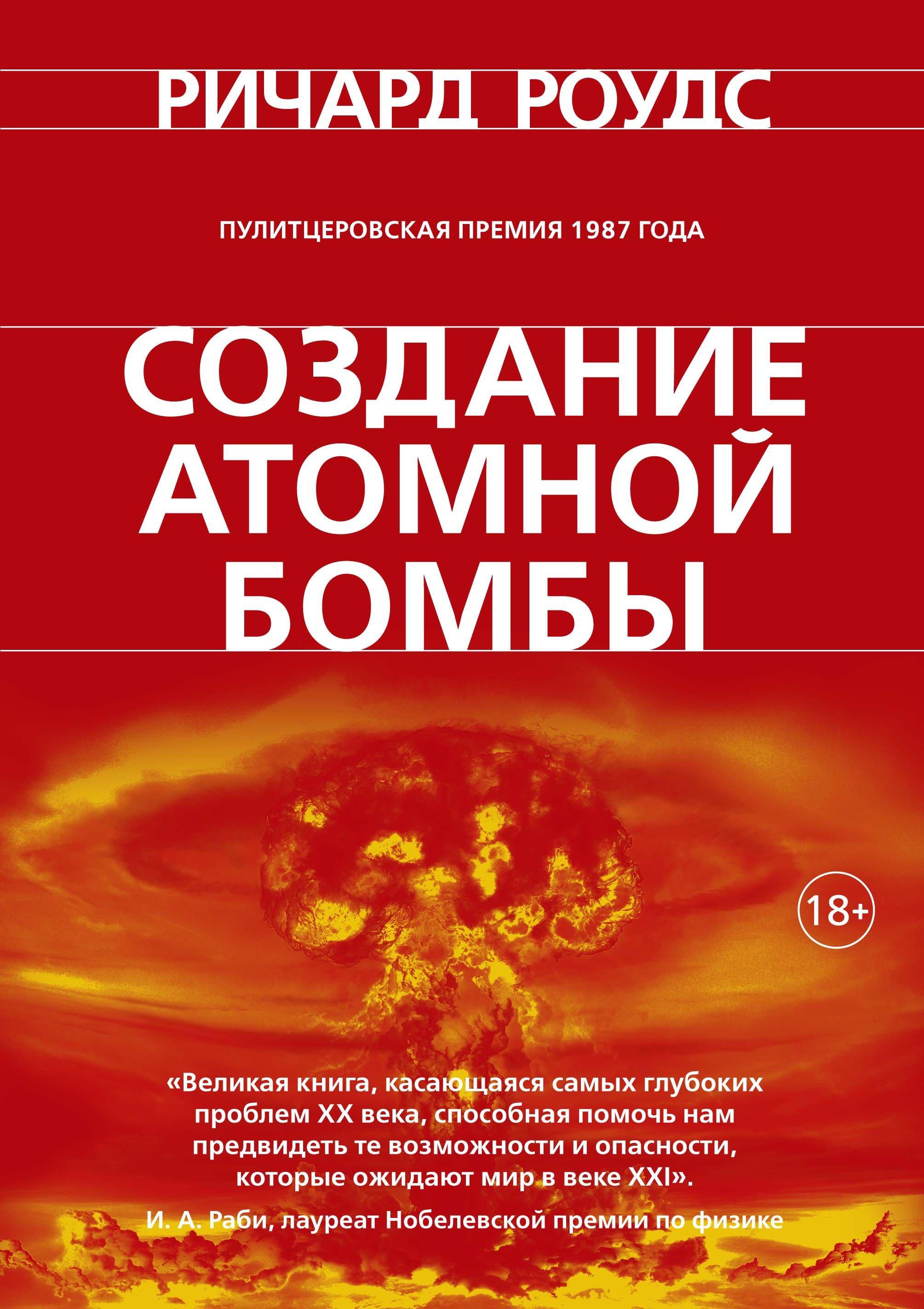 Создание атомной бомбы ( Роудс Ричард  )