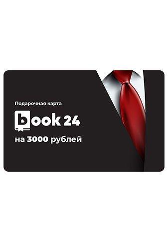 Фото - Подарочный сертификат на 3000 рублей мужской дизайн подарочный сертификат на 3000 рублей женский дизайн