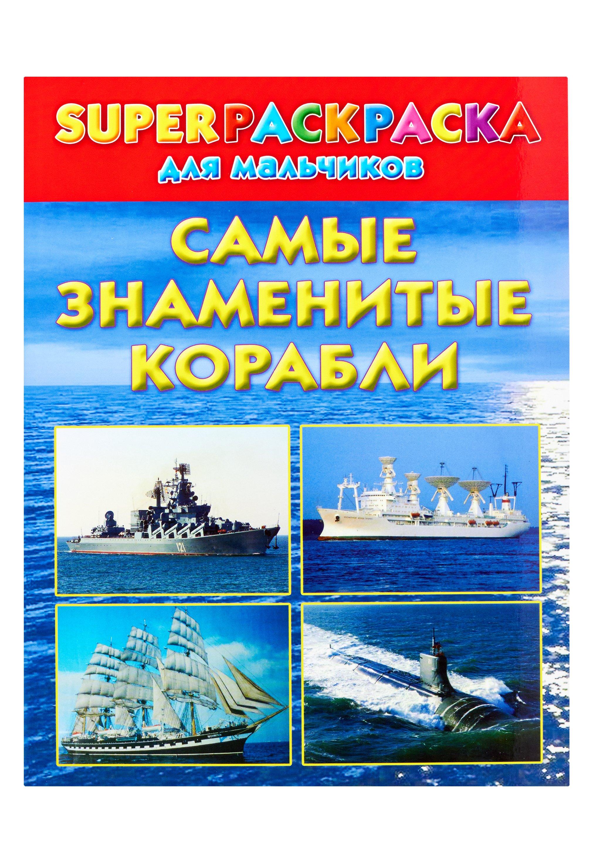 цена на Рахманов А.В. Суперраскраска для мальчиков. Самые знаменитые корабли