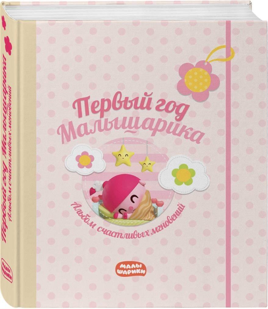 Фото - Первый год Малышарика. Альбом счастливых мгновений (розовый) + наклейки книжки картонки умка книга сказки и потешки