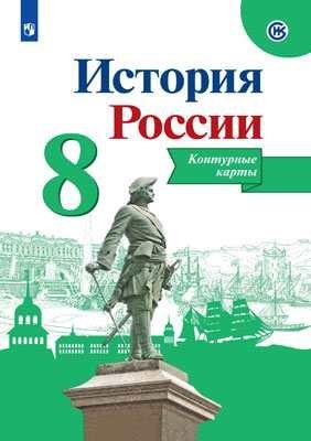 Тороп В. В. История России. Контурные карты. 8 класс