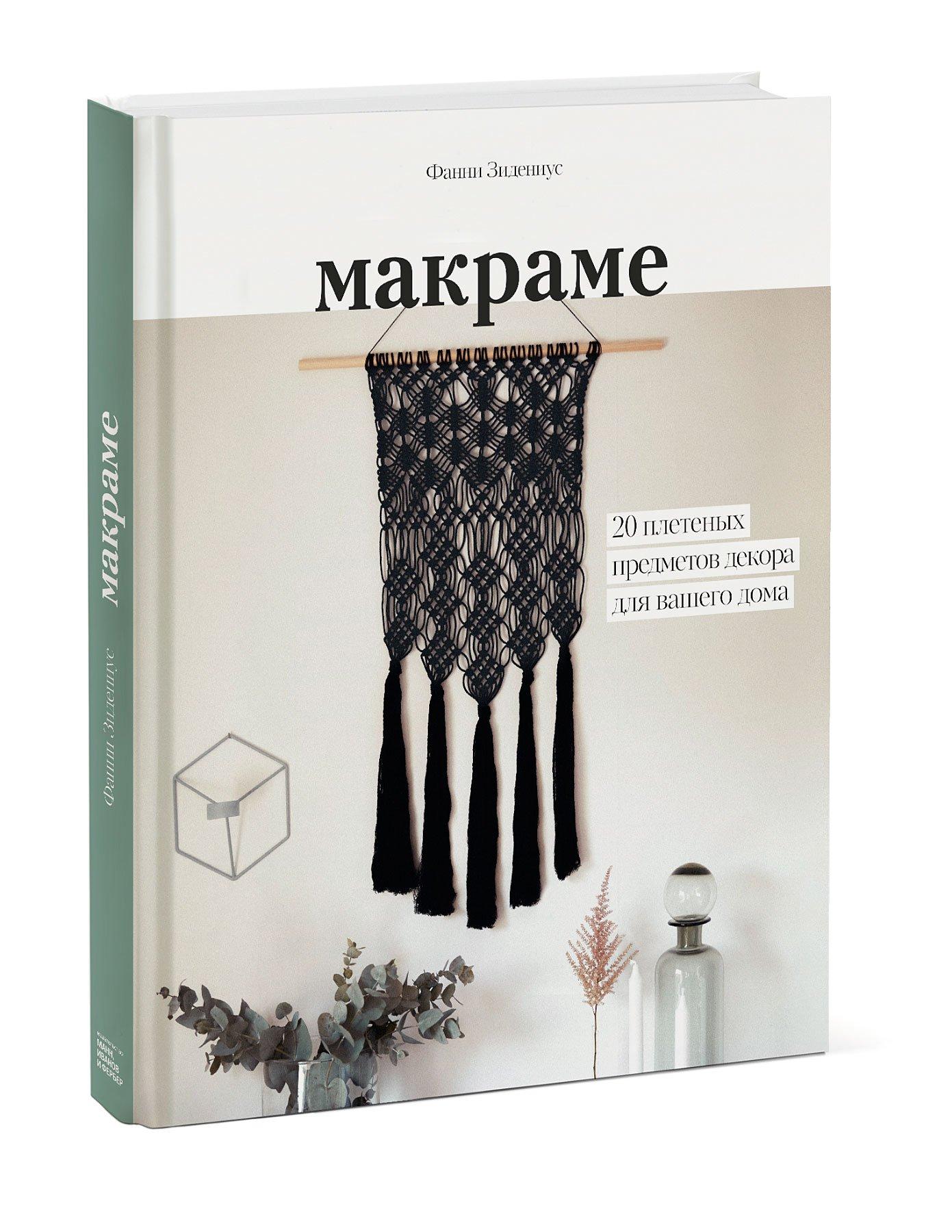 цены Макраме. 20 плетеных предметов декора для вашего дома
