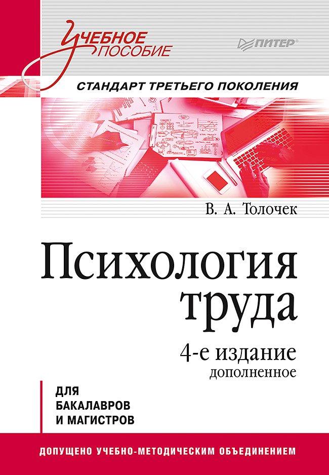 Толочёк В А Психология труда. Учебное пособие. 4-е изд., доп.