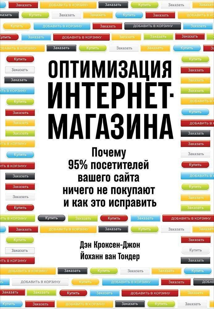 Кроксен-Джон Д.,ван Тондер Й. Оптимизация интернет-магазина: Почему 95% посетителей вашего сайта ничего не покупают и как это исправить (обложка)