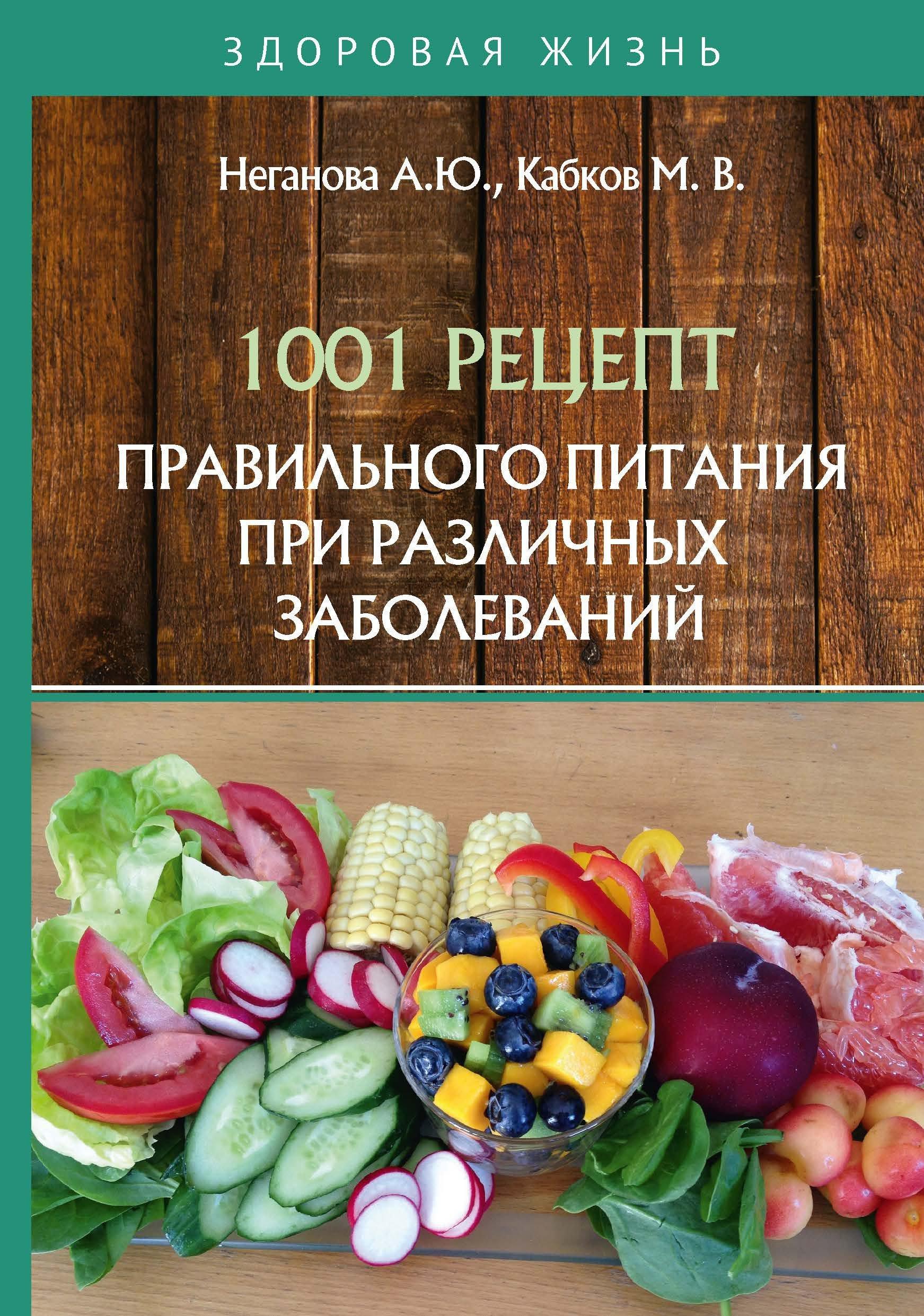 1001 рецепт правильного питания при различных заболеваний
